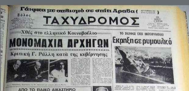 Πριν 30 χρόνια – Σάββατο 27 Απριλίου 1991
