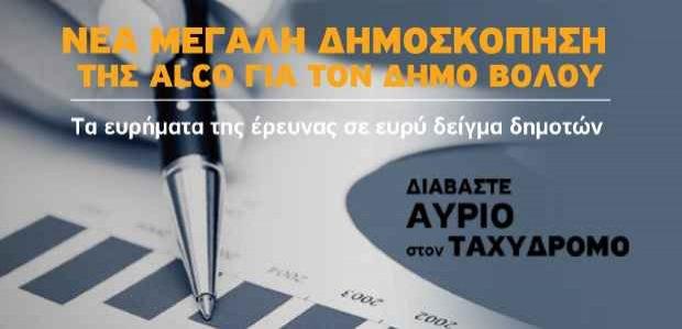 Διαβάστε αύριο στον ΤΑΧΥΔΡΟΜΟ - Μεγάλη δημοσκόπηση της Alco για τον Δήμο Βόλου