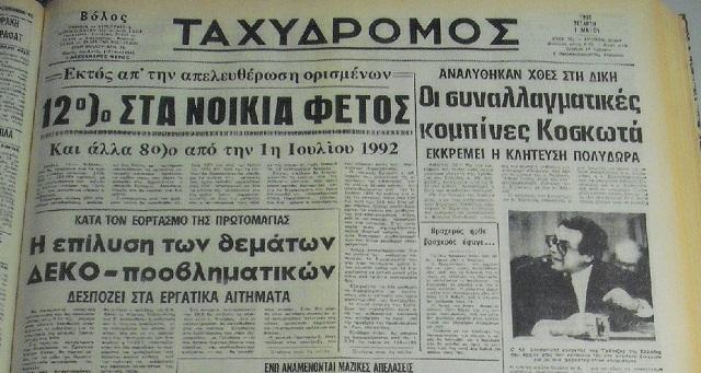 Πριν 30 χρόνια – Τετάρτη 1 Μαΐου 1991