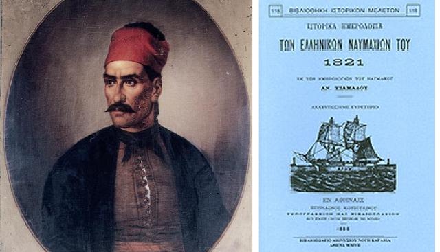 Από το ημερολόγιο του Ναυμάχου Αν.Τσαμαδού: Πολεμικά πλοία στον Παγασητικό τον Μάιο του 1821