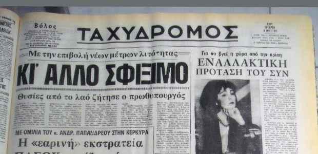 Πριν 30 χρόνια – Τετάρτη 8 MAIΟΥ 1991