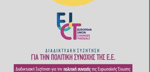 Διαδικτυακή Συζήτηση για την πολιτική συνοχής της Ε.Ε. στα πλαίσια του προγράμματος «EU Changes Thessaly»