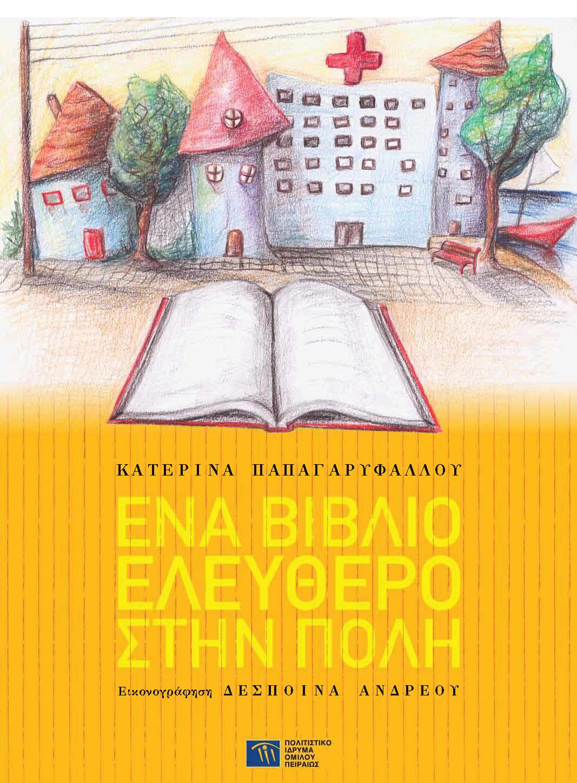 «Ενα βιβλίο ελεύθερο στην πόλη» από το Πολιτιστικό Ιδρυμα Ομίλου Πειραιώς