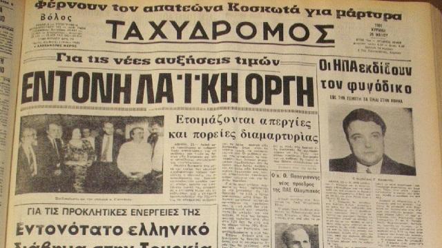 Πριν 30 χρόνια – Κυριακή 26 Mαϊου 1991