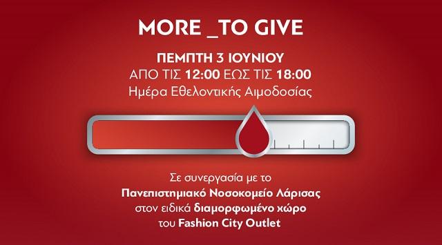 Δίνουμε αίμα, δίνουμε ελπίδα: Εθελοντική αιμοδοσία στο Fashion City Outlet στη Λάρισα
