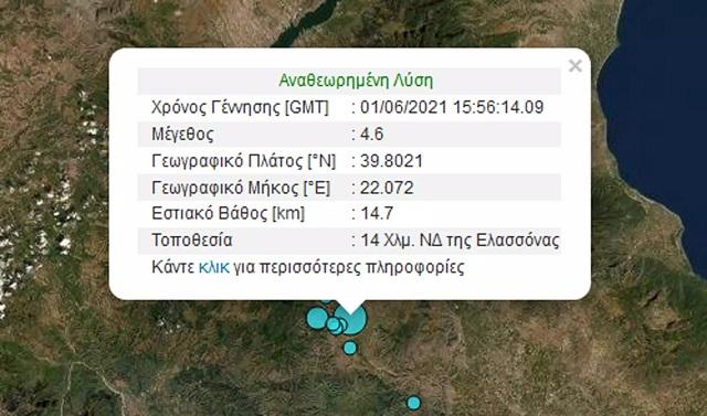 Σεισμός 4,6 Ρίχτερ στην Ελασσόνα