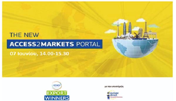 ΣΘΕΒ: Παρουσίαση της νέας διαδικτυακής πλατφόρμας «Access2Markets»