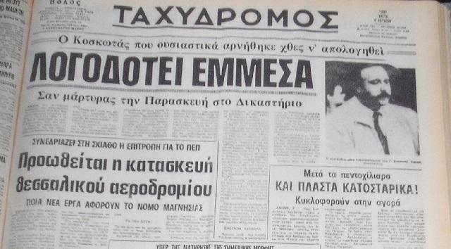 Πριν 30 χρόνια – Τρίτη 4 Iουνίου 1991