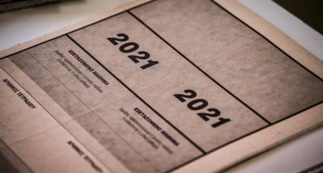 Στο 81,45% η συμμετοχή υποψηφίων ΕΠΑΛ σήμερα στις Πανελλήνιες στη Μαγνησία