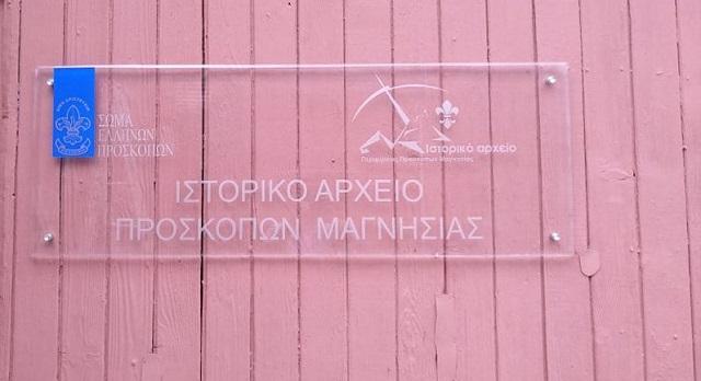 Δύο Βολιώτες στο νέο Διοικητικό Συμβούλιο του Σώματος Ελλήνων Προσκόπων