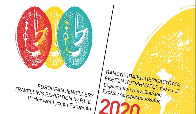 Πανευρωπαϊκή περιοδεύουσα έκθεση κοσμήματος στο Ι.Ι.Ε.Κ  Δήμου Βόλου
