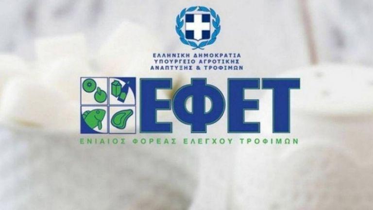 ΕΦΕΤ: Ανακαλεί από την αγορά μουστοκούλουρα
