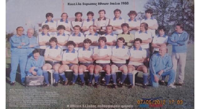 Μικρή επίκαιρη αναφορά: Κύπελλο Εθνών Ευρώπης 1980 - 1992