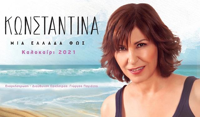 Αναβάλλεται η συναυλία της Κωνσταντίνας στο θερινό θέατρο Νέας Ιωνίας