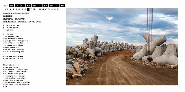 Εκθεση φωτογραφίας του Δημήτρη Τσιουβάκα στο Χορευτό