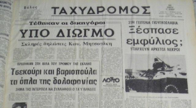 Πριν 30 χρόνια - Πέμπτη 27 Ιουνίου 1991