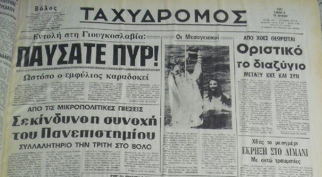 Πριν 30 χρόνια – Σάββατο 29 Ιουνίου 1991