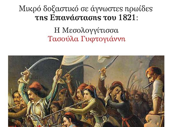 Παρουσιάζεται η επετειακή μονογραφία του Λυκείου των Ελληνίδων Βόλου