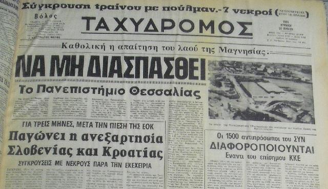 Πριν 30 χρόνια – Κυριακή 30 Ιουνίου 1991