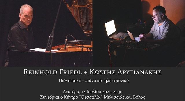 Συναυλία των Reinhold Friedl και Κωστή Δρυγιανάκη στον Βόλο