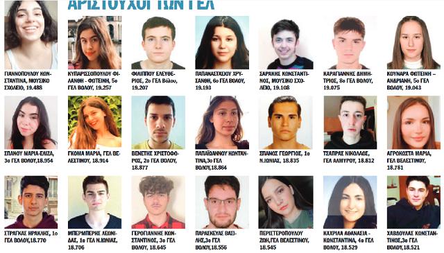 Λαμπρές βαθμολογίες υποψηφίων των ΓΕΛ της Μαγνησίας