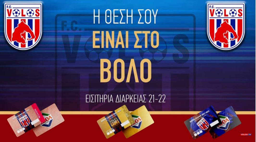 Μεγάλος διαγωνισμός τουΤΑΧΥΔΡΟΜΟΥ10 εισιτήρια διαρκείας της ΠΑΕ Βόλος, συνολικής αξίας 2.000 €, περιμένουν τους τυχερούς!