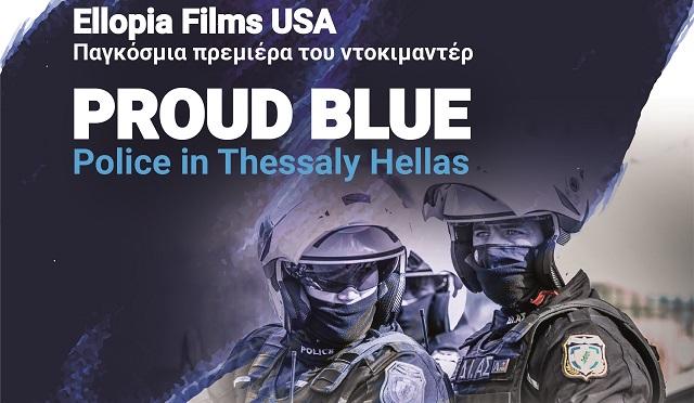 Ντοκιμαντέρ -αφιέρωμα σε αστυνομικούς που υπηρετούν σε Υπηρεσίες της Θεσσαλίας