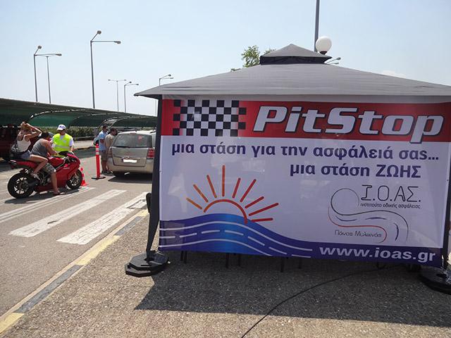 Δωρεάν φιλικός έλεγχος αυτοκινήτου από την Αυτοκινητόδρομος Αιγαίου και το Ι.Ο.ΑΣ
