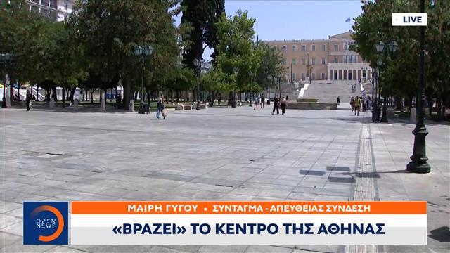 «Βράζει» το κέντρο της Αθήνας