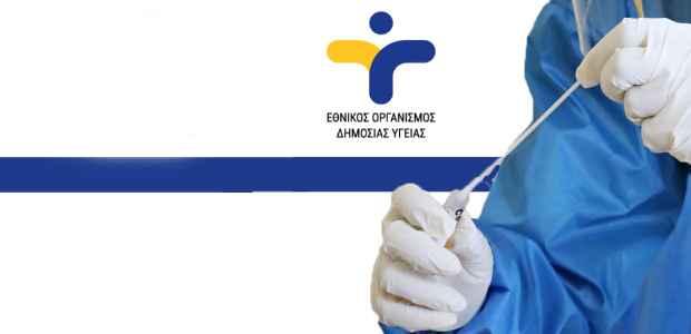 Μαγνησία: 20 νέες μολύνσεις ανακοίνωσε ο ΕΟΔΥ