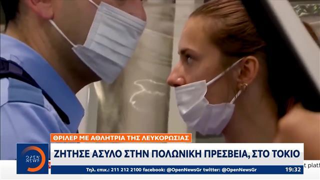 Θρίλερ με αθλήτρια της Λευκορωσίας: Ζήτησε άσυλο στην Πολωνική πρεσβεία στο Τόκιο