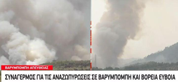 Φωτιά στη Βαρυμπόμπη – Τρία νέα ενεργά μέτωπα – Συνεχή μηνύματα από το 112