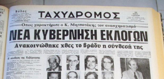 Πριν 30 χρόνια – Πέμπτη 8 Αυγούστου 1991