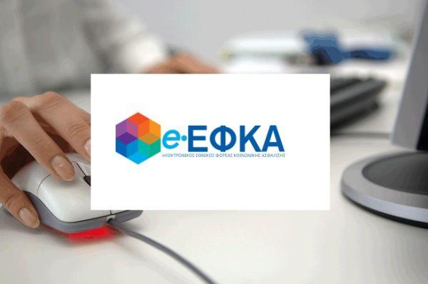 e-ΕΦΚΑ: Από Τετάρτη η καταβολή των συντάξεων