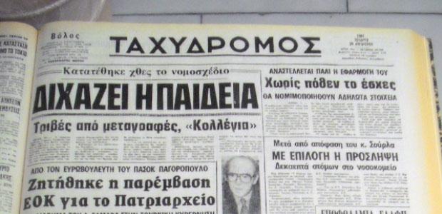 Πριν 30 χρόνια - Τετάρτη 28 Αυγούστου 1991