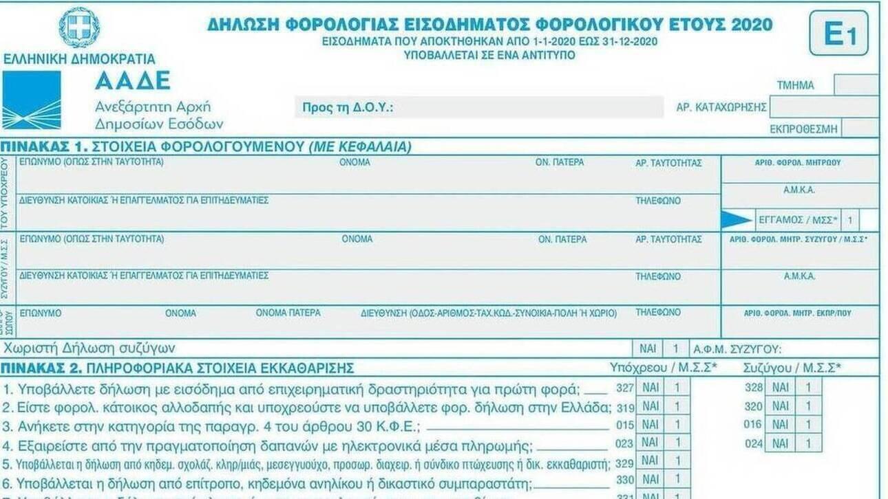 Παράταση φορολογικών δηλώσεων έως τις 10 Σεπτεμβρίου