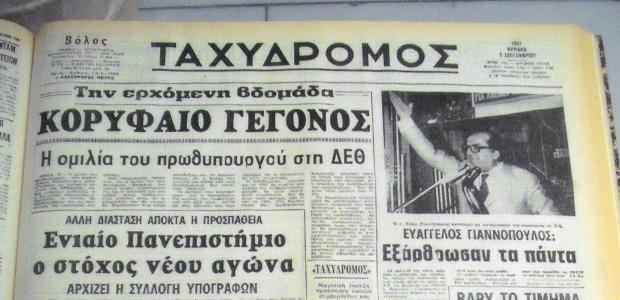 Πριν 30 χρόνια - Κυριακή 1 Σεπτεμβρίου 1991
