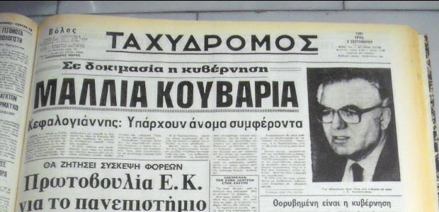 Πριν 30 χρόνια - Τρίτη 3 Σεπτεμβρίου 1991