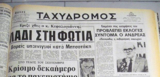 Πριν 30 χρόνια - Τετάρτη 4 Σεπτεμβρίου 1991