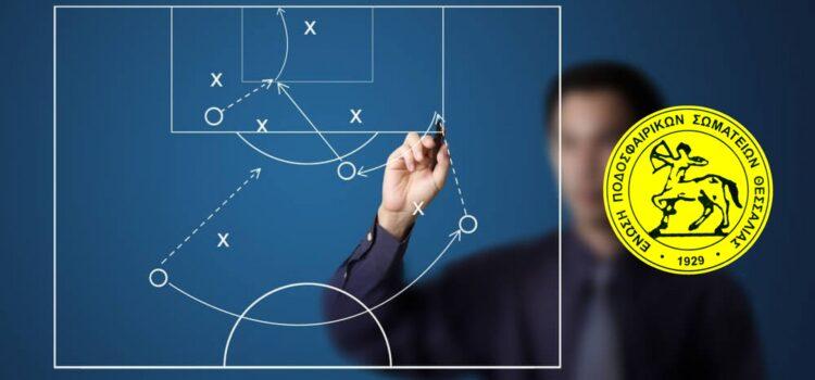 Η ΕΠΣΘ για το δελτίο πιστοποίησης προπονητή 2021-2022