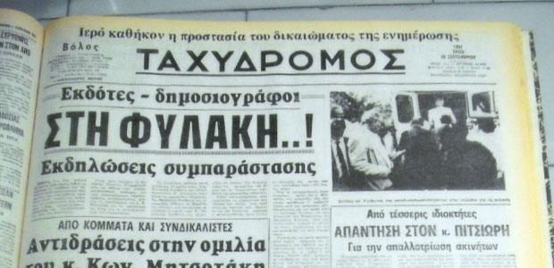 Πριν 30 χρόνια - Τρίτη 10 Σεπτεμβρίου 1991