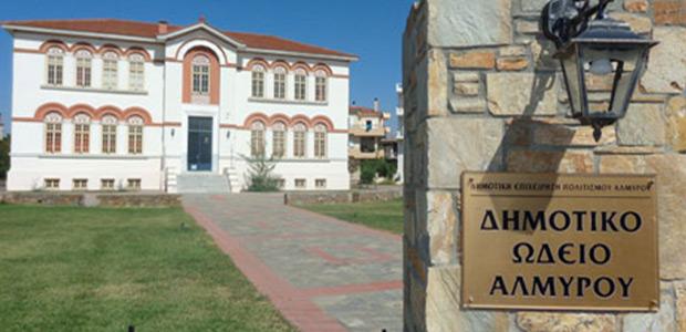 Εγγραφές στο Δημοτικό Ωδείο Αλμυρού