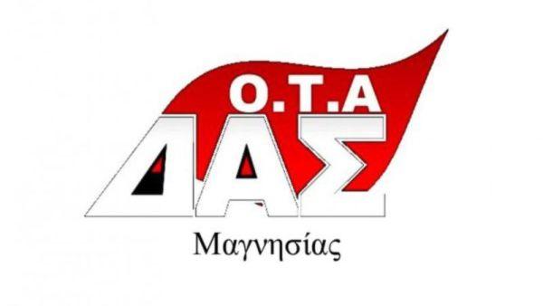 ΔΑΣ ΟΤΑ Μαγνησίας: Κρατική ευθύνη τα rapidtests