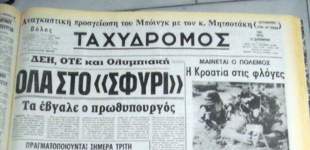 Πριν 30 χρόνια - Τρίτη 17 Σεπτεμβρίου 1991