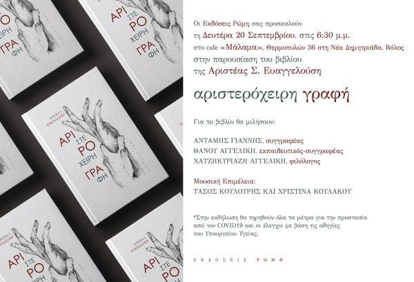 Παρουσίαση της ποιητικής συλλογής «Αριστερόχειρη Γραφή»
