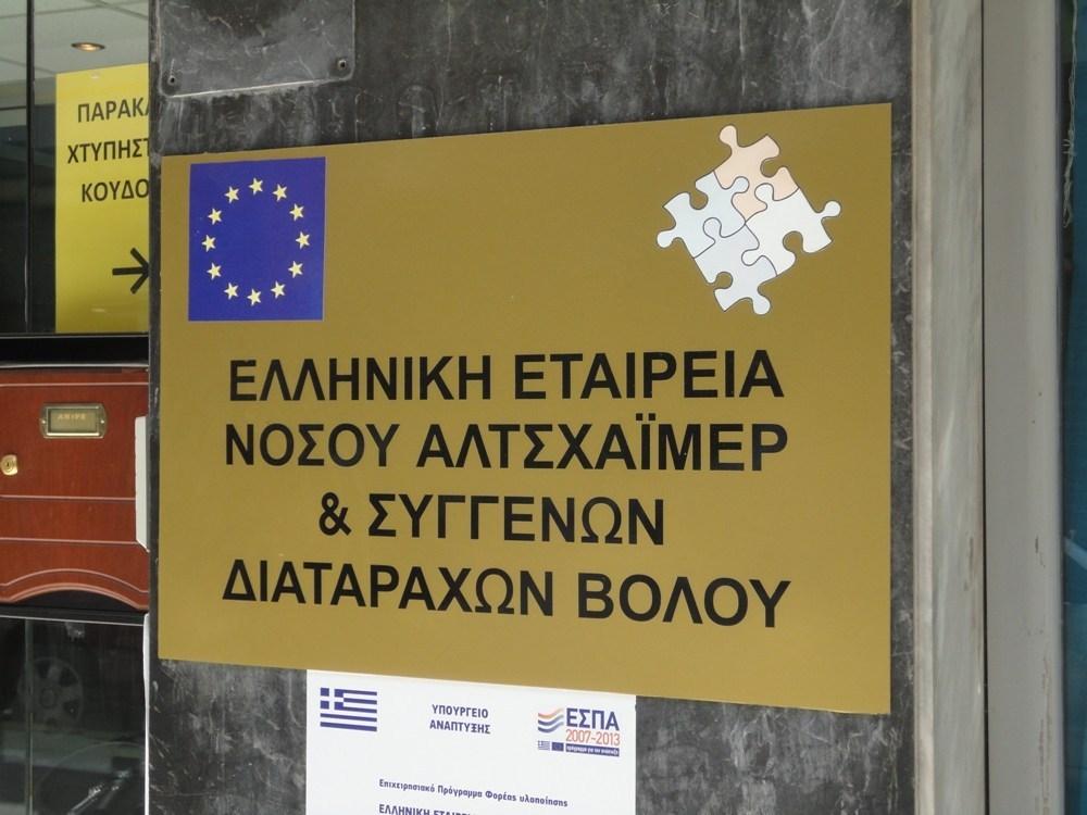 Γενική Συνέλευση για το Σωματείο «Ελληνική Εταιρεία Νόσου Αλτσχαϊμερ & Συγγενών Διαταραχών Βόλου»