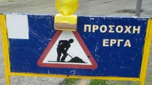 Διακοπή κυκλοφορίας στις Λεωφόρους Αθηνών και Λαρίσης  λόγω οδικών εργασιών