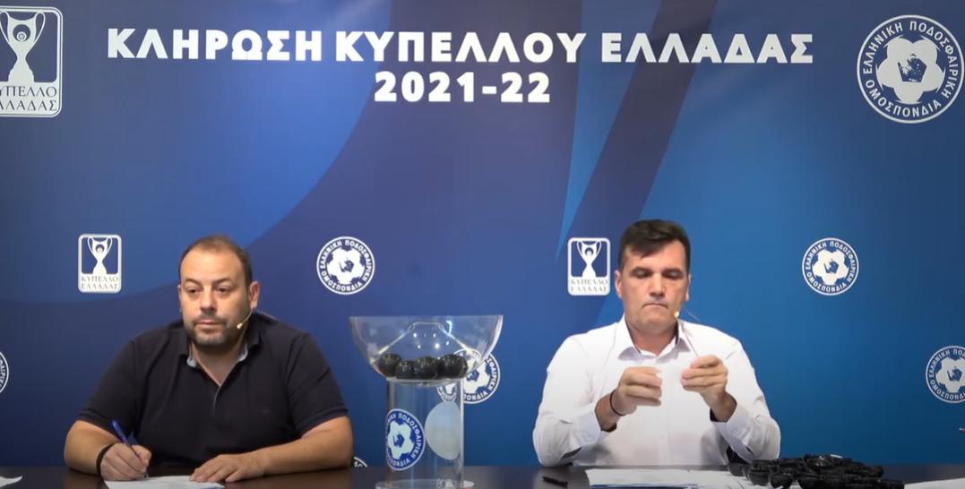 Όλα τα ζευγάρια στην τρίτη φάση του Κυπέλλου Ελλάδος