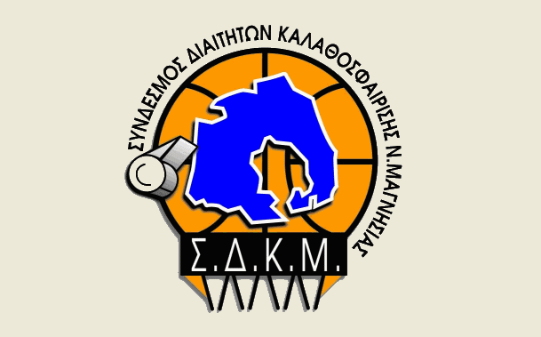 Αγιασμός και πρώτη συγκέντρωση του Συνδέσμου Διαιτητών Καλαθοσφαίρισης Ν. Μαγνησίας