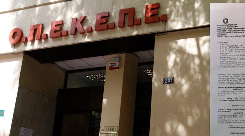 ΟΠΕΚΕΠΕ: Πληρωμές 8,7 εκατ. ευρώ - 2.385 οι δικαιούχοι